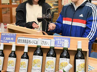 信大農学部「山ぶどうワイン」 香り高い仕上がり