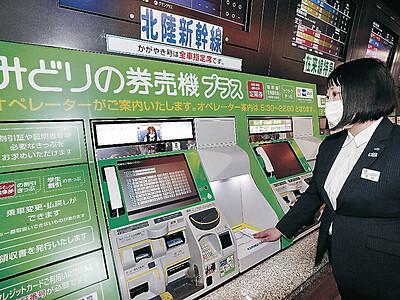 話して買える券売機 金沢駅に2台、12日から