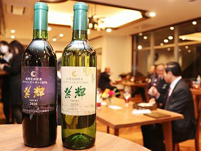 宮田産ワイン「いい出来」 赤・白味わって