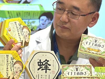 イナゴやハチの子、お菓子で 松本大と安曇野の会社が開発