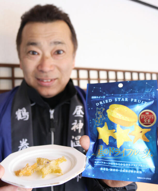 「星のドライフルーツ」をPRする鈴木さん