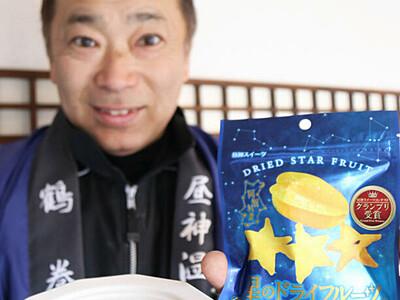阿智の新たな「星」に ドライフルーツ発売
