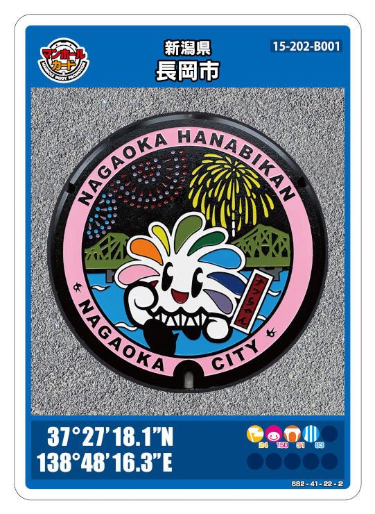 長岡地域のキャラ「ナッちゃん」が描かれたマンホールカード