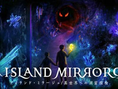 佐渡金山に幻想世界 新アトラクション 2月開始へ