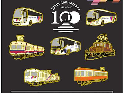 アルピコ100周年記念ピンバッジ 車両7種セット限定販売へ