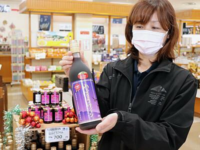 口コミで人気「山ぶどうワイン」今年も 村上 道の駅朝日