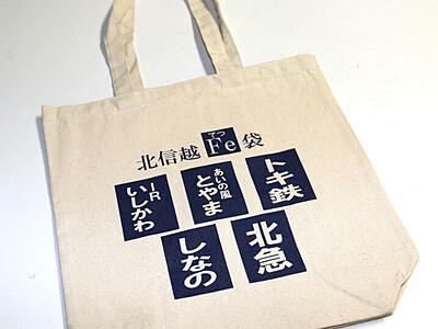 """""""鉄""""グッズ詰め合わせ 「北信越 Fe(てつ)袋」発売"""