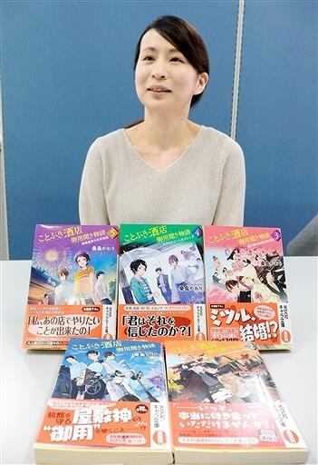あわら市を題材にした小説5巻を完結させた桑島さん=福井新聞坂井支社
