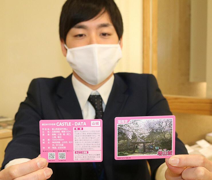 砺波市教委が新たに作製した増山城のカード=市埋蔵文化財センター