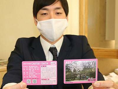 人気の増山城カード一新 砺波市教委