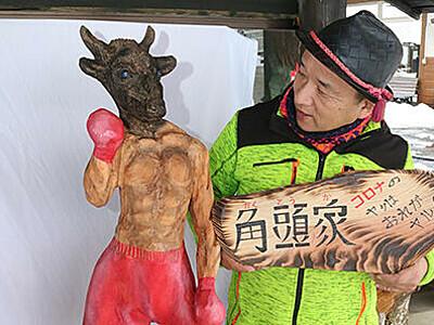 ウイルスと闘う丑の木像 井波彫刻師の音琴さん制作