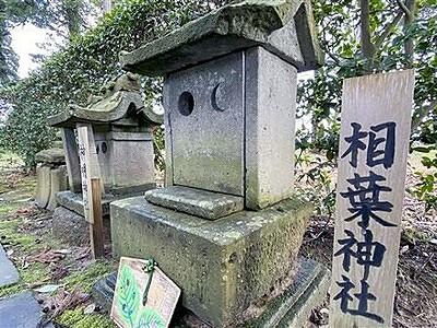 「嵐」活動休止前に聖地「相葉神社」へ ファン惜しむ