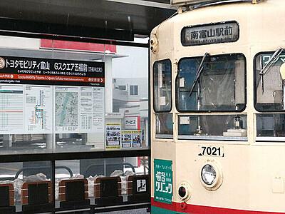 日本一長~い駅名返り咲き 富山市内電車電停