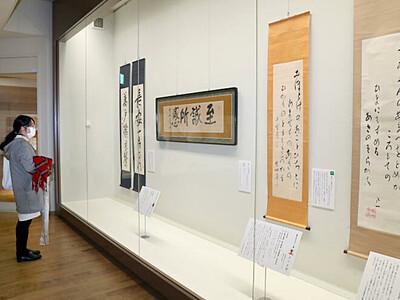 八一の書 文化人一押し一堂に 新潟市「會津八一記念館」