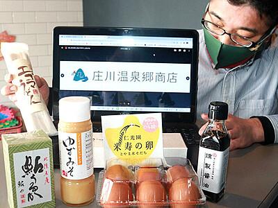 県内特産品お届け 道の駅庄川 通販サイト開設