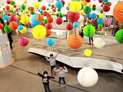 色とりどり紙製ボール 富山市民プラザ