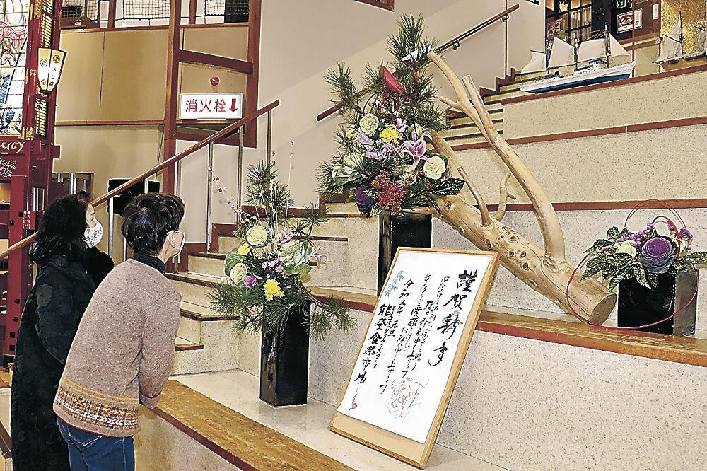 会場に並んだ正月を祝う生け花=七尾市の能登食祭市場