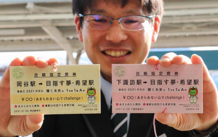 岡谷駅と下諏訪駅などで配る「合格指定席券」
