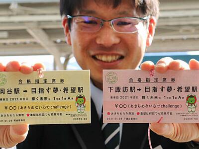 夢へ希望へ「合格指定席券」 下諏訪駅・岡谷駅で配布へ