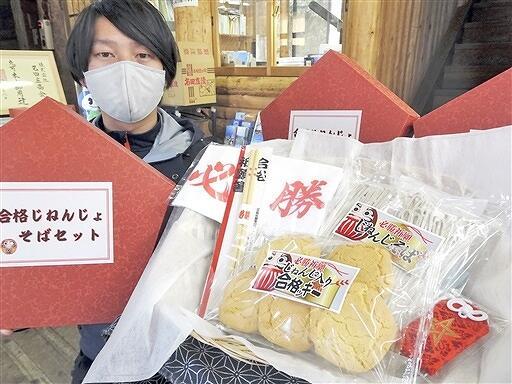 販売が始まった「合格じねんじょそばセット」=1月6日、福井県おおい町名田庄小倉の名田庄商会