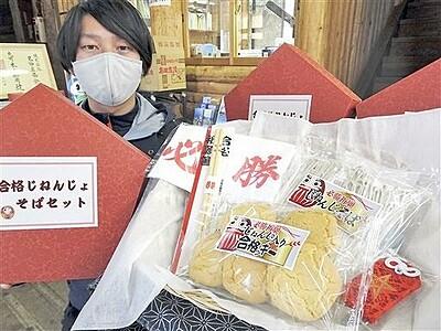福井県おおい・名田庄商会 特産そばで受験生応援