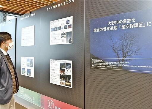 大野市が認定を目指す星空保護区などを紹介するパネル=昨年12月16日、福井県大野市役所