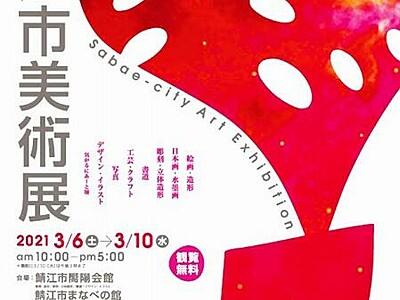 鯖江市美術展 力作寄せて 2年ぶりに開催