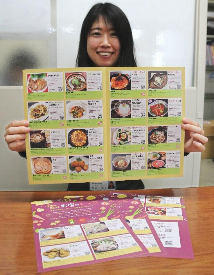 長野県産食材を使ったレシピ集のリーフレット