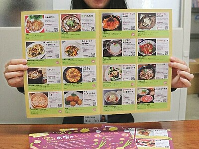 プロの味自宅で挑戦 松本地域飲食店の料理 レシピ集に
