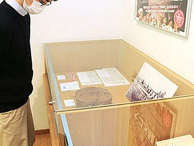 映画「大コメ騒動」歴史知り楽しさ2倍 魚津市図書館で資料展