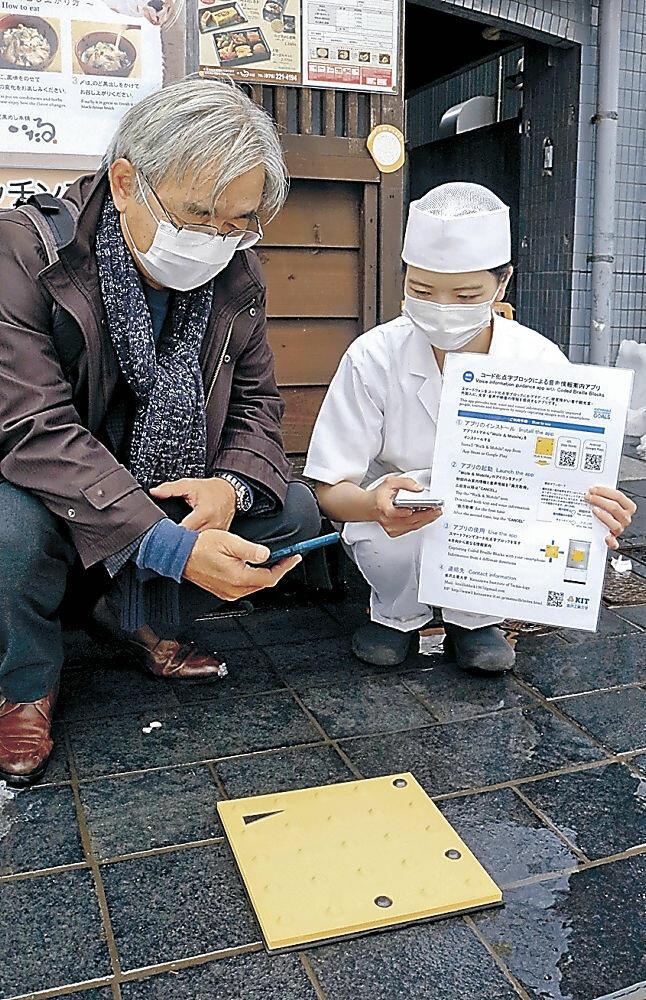 点字ブロックから情報を引き出す方法を説明する松井教授(左)=柿木畠