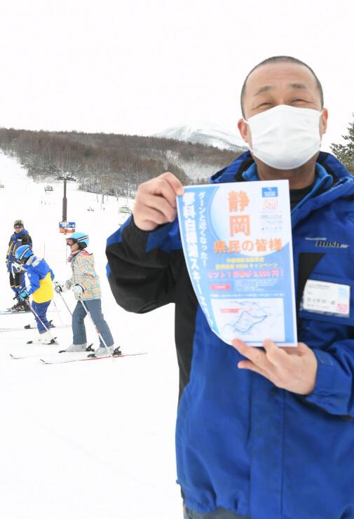 「静岡県民ウィーク」のチラシを手にPRする佐々木支配人