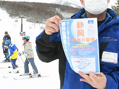 来てね!静岡県民 白樺湖周辺6スキー場