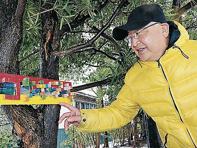 この木何の木? 金沢市民芸術村、子どもが名札