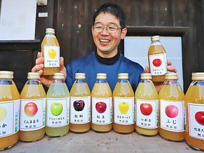 ジュースで際立つ味の特徴 飯島産のリンゴ9種類