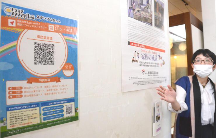 ドライブスタンプラリーのQRコードを示したポスター=諏訪市の高島城