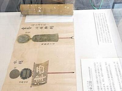 江戸の町火消し活動に迫る 史料初公開 福井県小浜市