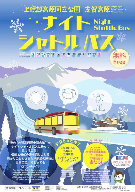 志賀高原ナイトシャトルバスを告知するポスター