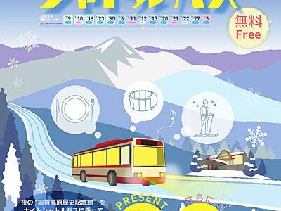 志賀高原の夜、楽しむ「足」に シャトルバス、無料で運行