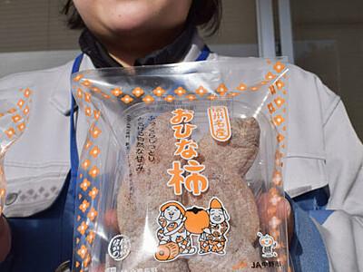 「おひな柿」デビュー 「中野で生産する市田柿」改め