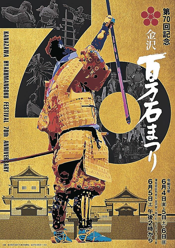第70回金沢百万石まつりのポスター