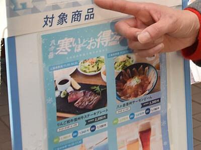 寒い日ほどお得!原村のレストラン その日の気温で割り引き