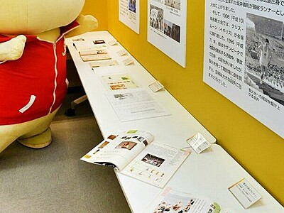 平和の祭典の意義伝え 坂井市で「オリ・パラと教科書」展