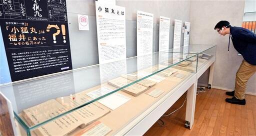 古文書などから名刀「小狐丸」と福井のゆかりを紹介する展示=1月21日、福井市の県文書館