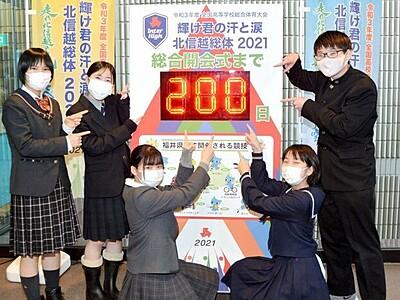 全国高校総体 成功へ一丸 福井県の生徒決意新た