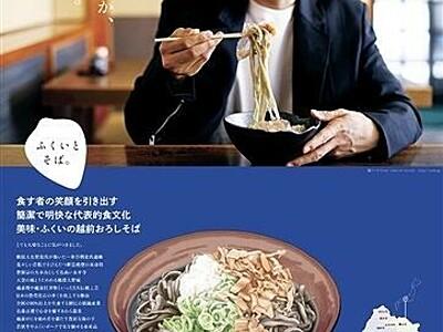 福井県嶺北そばPRポスターにEXILE・橘ケンチさん