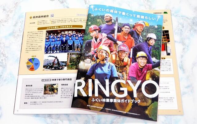 福井県内の林業事業体を紹介するガイドブック