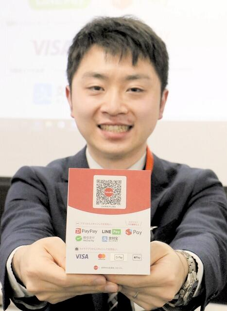 福井市が2月1日導入するマルチ決済サービス「TakeMe Pay」のQRコードの見本=1月27日、福井県福井市のアオッサ