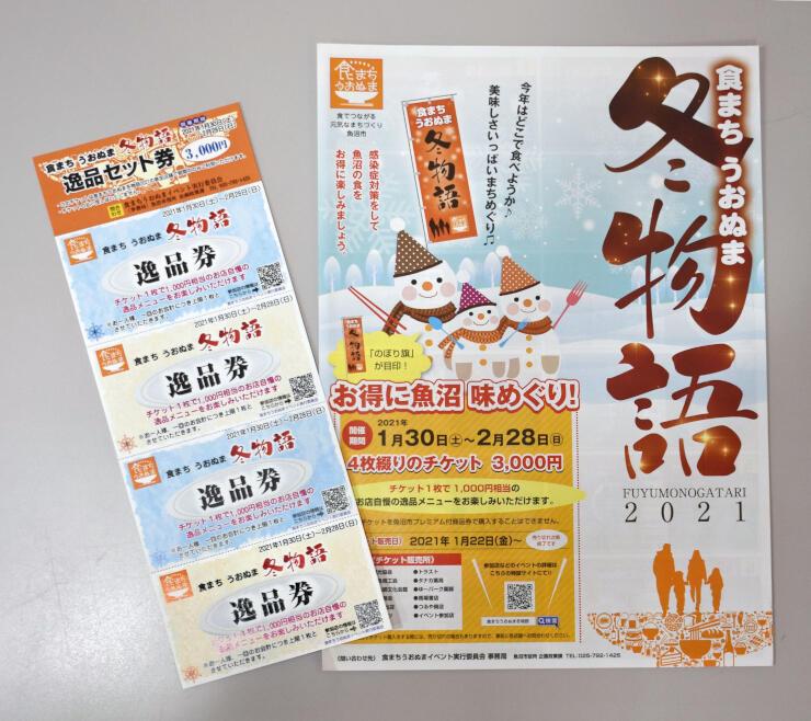 魚沼市内の飲食店イベント「食まちうおぬま冬物語」のチラシとチケット