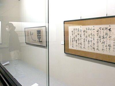 「学び舎に遺る佐渡の書」展 学校の宝一堂に 佐渡博物館